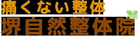 堺市の堺自然整体院。百舌鳥駅徒歩3分